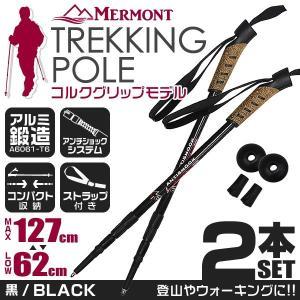 トレッキングポール 2本セット I型 女性用 ステッキ ストック 登山用杖 黒/ブラック|tantobazarshop