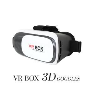 VR ゴーグル スマホ VR BOX ヘッドセット 3Dメガネ 3D眼鏡 3D グラス