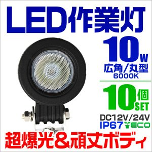 LEDワークライト 10W 投光器 作業灯 集魚灯 重機 トラック 漁船 デッキライト 看板灯  12V 24V対応  防水IP67 10個セット|tantobazarshop