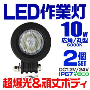 LEDワークライト 10W 投光器 作業灯 集魚灯 重機 トラック 漁船 デッキライト 看板灯  12V 24V対応  防水IP67 2個セット|tantobazarshop