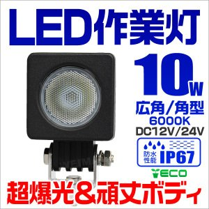 LEDワークライト 10W 投光器 作業灯 集魚灯 重機 トラック 漁船 デッキライト 看板灯  12V 24V対応  防水IP67|tantobazarshop