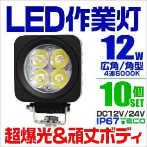 LEDワークライト 12W 投光器 作業灯 集魚灯 重機 トラック 漁船 デッキライト 看板灯  12V 24V対応  防水IP67 10個セット|tantobazarshop