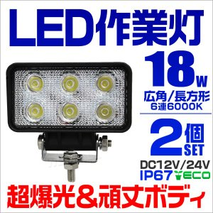 LEDワークライト 18W 投光器 作業灯 集魚灯 重機 トラック 漁船 デッキライト 看板灯  12V 24V対応  防水IP67 2個セット|tantobazarshop