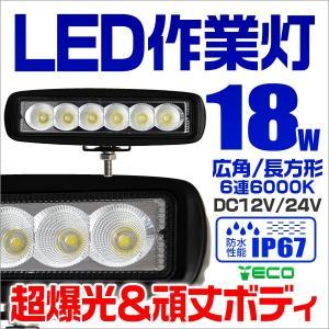LEDワークライト 18W 投光器 作業灯 集魚灯 重機 トラック 漁船 デッキライト 看板灯  12V 24V対応  防水IP67|tantobazarshop