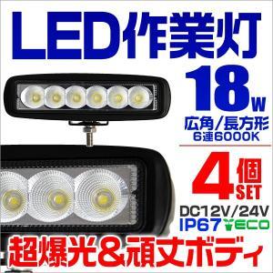 LEDワークライト 18W 投光器 作業灯 集魚灯 重機 トラック 漁船 デッキライト 看板灯  12V 24V対応  防水IP67 4個セット|tantobazarshop
