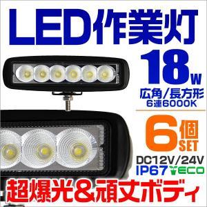 LEDワークライト 18W 投光器 作業灯 集魚灯 重機 トラック 漁船 デッキライト 看板灯  12V 24V対応  防水IP67 6個セット|tantobazarshop