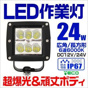 LEDワークライト 24W 投光器 作業灯 集魚灯 重機 トラック 漁船 デッキライト 看板灯  12V 24V対応  防水IP67|tantobazarshop
