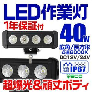 LEDワークライト 40W 投光器 作業灯 集魚灯 重機 トラック 漁船 デッキライト 看板灯  12V 24V対応  防水IP67 1年保証|tantobazarshop