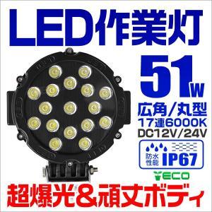 LEDワークライト 51W 投光器 作業灯 集魚灯 重機 トラック 漁船 デッキライト 看板灯  12V 24V対応  防水IP67|tantobazarshop