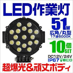 LEDワークライト 51W 投光器 作業灯 集魚灯 重機 トラック 漁船 デッキライト 看板灯  12V 24V対応  防水IP67 10個セット|tantobazarshop