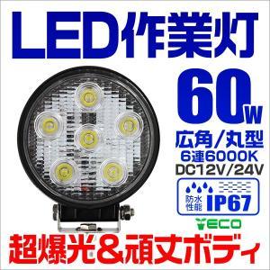 LEDワークライト 60W 投光器 作業灯 集魚灯 重機 トラック 漁船 デッキライト 看板灯  12V 24V対応  防水IP67|tantobazarshop