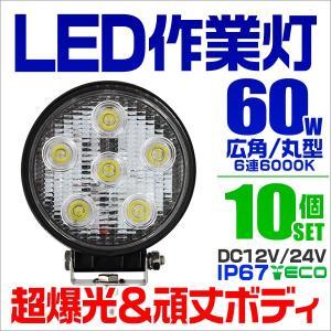 LEDワークライト 60W 投光器 作業灯 集魚灯 重機 トラック 漁船 デッキライト 看板灯  12V 24V対応  防水IP67 10個セット tantobazarshop