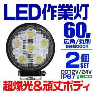 LEDワークライト 60W 投光器 作業灯 集魚灯 重機 トラック 漁船 デッキライト 看板灯  12V 24V対応  防水IP67 2個セット tantobazarshop