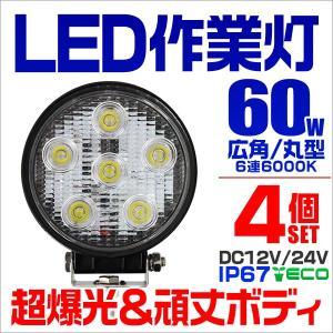 LEDワークライト 60W 投光器 作業灯 集魚灯 重機 トラック 漁船 デッキライト 看板灯  12V 24V対応  防水IP67 4個セット tantobazarshop