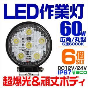 LEDワークライト 60W 投光器 作業灯 集魚灯 重機 トラック 漁船 デッキライト 看板灯  12V 24V対応  防水IP67 6個セット tantobazarshop