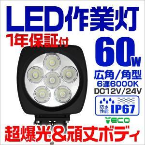 LEDワークライト 60W 投光器 作業灯 集魚灯 重機 トラック 漁船 デッキライト 看板灯  12V 24V対応  防水IP67 1年保証 tantobazarshop