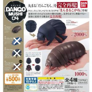 「まんまるこがね」の衝撃的な生物的デザイン!    ●商品内容● 01.こげ茶色のだんごむし    ...
