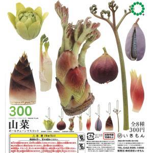 ネイチャーテクニカラー MONO PLUS 山菜 ボールチェーン マスコット 全8種フルコンプ ガチ...
