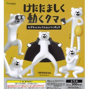 けたたましく動くクマ カプセルコレクションフィギュア 全5種フルコンプ ガチャ