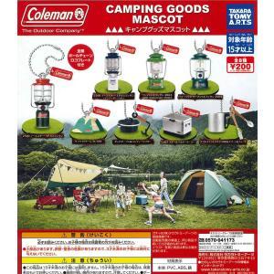 コールマンのキャンプグッズがミニチュアサイズのマスコットフィギュアになりました。 ランタンにはクリア...