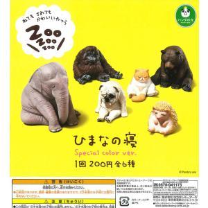 パンダの穴 Zoo Zoo Zoo ひまなの寝 Special Color Ver. 全6種フルコン...