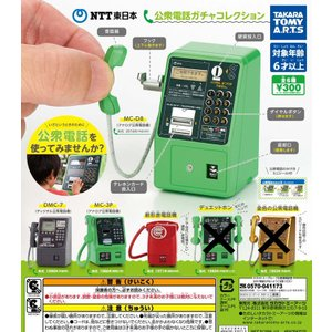NTT東日本 公衆電話ガチャコレクション 4種セット ガチャ ミニチュア
