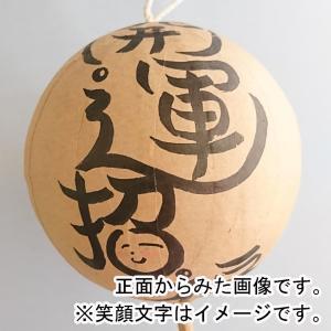 花火玉4号笑顔文字入り(直径約11.5cm) tanukinomori