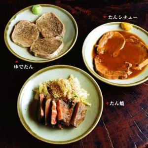 3品10個セット|tanyaki-shinobu
