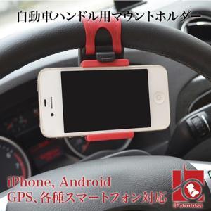 自動車ハンドル用マウントホルダー for iPhone Samsung iPod MP4 GPS 各種モバイルデバイス|taobaonotatsujinpro
