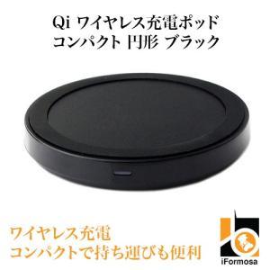iFormosa Qi 規格充電パッド ワイヤレス充電器 無接点充電 ラウンド ブラック|taobaonotatsujinpro