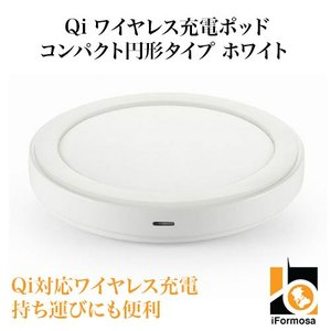 Qi 規格充電パッド ワイヤレス充電器 無接点充電 ラウンド ホワイト|taobaonotatsujinpro