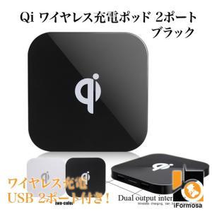 iFormosa Qi 規格充電パッド ワイヤレス充電器 無接点充電 USB 2ポート ブラック|taobaonotatsujinpro