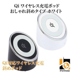 iFormosa Qi 規格充電パッド ワイヤレス充電器 無接点充電 ラウンド ホワイト|taobaonotatsujinpro