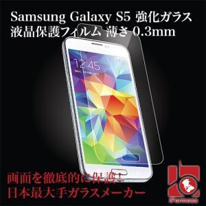 【アウトレット】0.3mm Samsung Galaxy S5用 強化ガラス 液晶保護フィルム|taobaonotatsujinpro