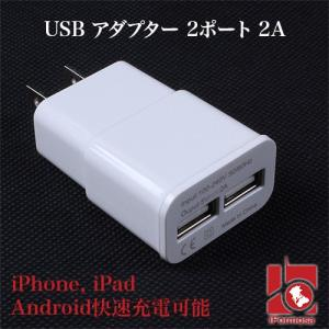 iFormosa USB充電器 アダプター 2ポート 2A (スマートフォン、アロマディフューザー※小、ビデオアダプター 専用)|taobaonotatsujinpro