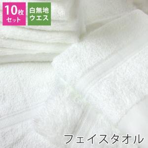 ※こちらは10枚セットでの販売となります。  製造過程でタオルが糸抜けしたり汚れたり色むらになった、...