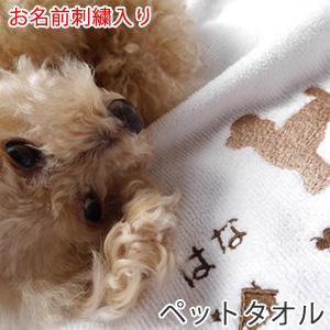新ペットタオル マイクロファイバー素材 ネーム刺繍無料キャンペーン実施中|taorunomori