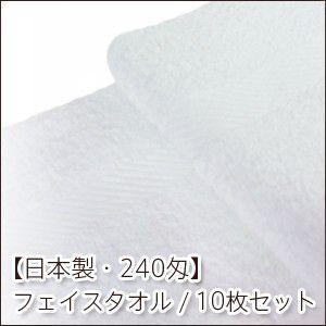 10枚セット240匁 フェイスタオル 高級仕様 日本製|taorunomori