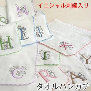 パッと目を惹くイニシャル刺繍が施された シンプルなタオルハンカチです。 表は柔らかなガーゼ地、裏はふ...