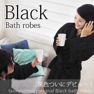 バスローブ ブラック 送料無料 黒 メンズ レディース|taorunomori