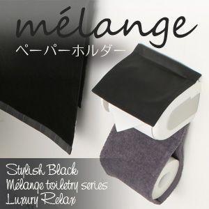 ラグジュアリー ペーパーホルダー ブラック ※商品の特性上、返品・交換不可|taorunomori