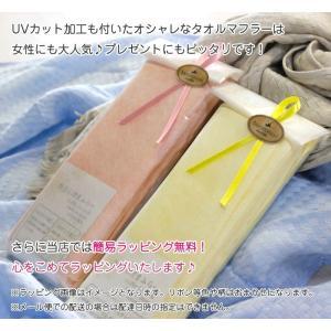タオルマフラー おさんぽまふらー 送料無料 日本製 泉州産 シルケット UVカット加工付き|taorunomori|07