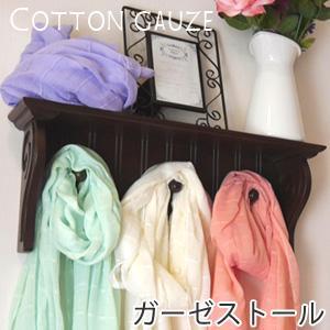 コットンガーゼストール ロング 軽量糸使用|taorunomori