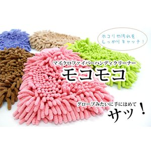 ハンディクリーナー モコモコ マイクロファイバー素材 お掃除|taorunomori