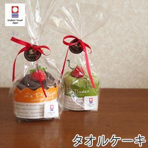 今治タオルケーキ カップケーキ型 ケーキタオル 日本製 ル・パティシェ|taorunomori
