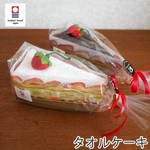 今治タオルケーキ ショートケーキ型 ケーキタオル ル・パティシェ 日本製|taorunomori