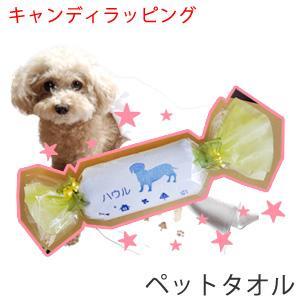 ペットタオル専用ラッピング キャンディ型にラッピングします♪|taorunomori