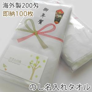 100枚セット即納 のし名タオル 御年賀/粗品タオル 200匁 標準仕様 送料無料|taorunomori