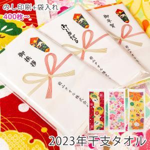 干支タオル のし印刷+袋入れ 400枚以上ご注文 200匁 総パイル|taorunomori