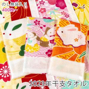 10/31 9:59までポイント5倍 干支タオル 袋入れ(のし印刷無し) 400枚以上ご注文 200匁 総パイル|taorunomori